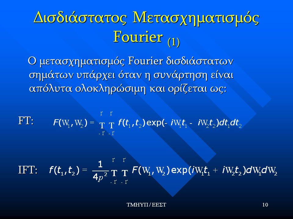 Δισδιάστατος Μετασχηματισμός Fourier (1)