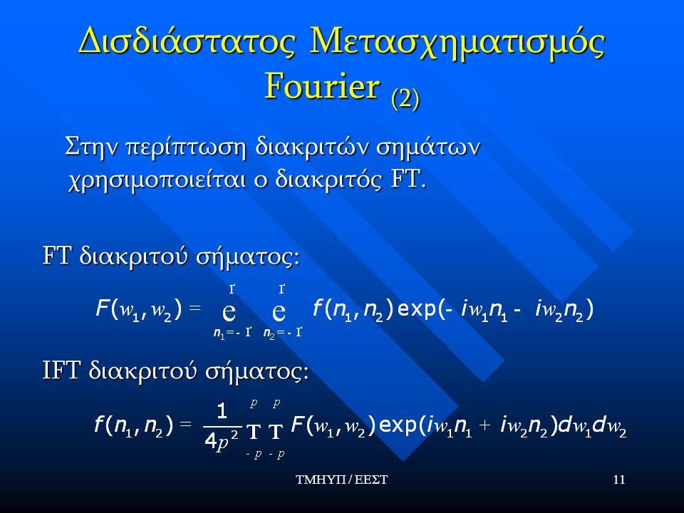 Δισδιάστατος Μετασχηματισμός Fourier (2)