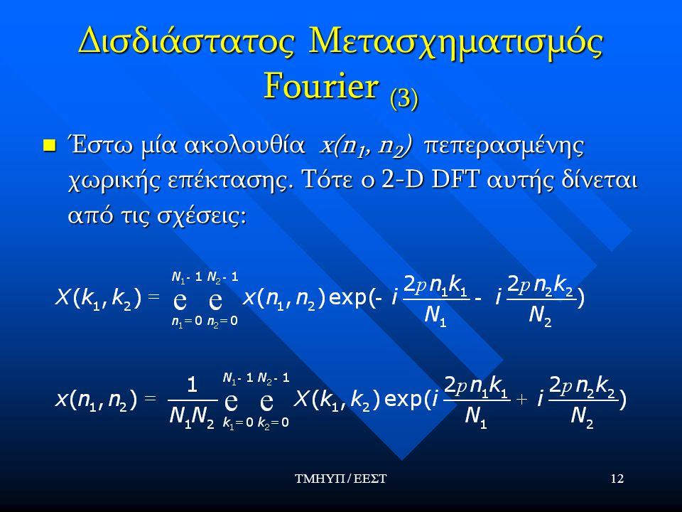 Δισδιάστατος Μετασχηματισμός Fourier (3)