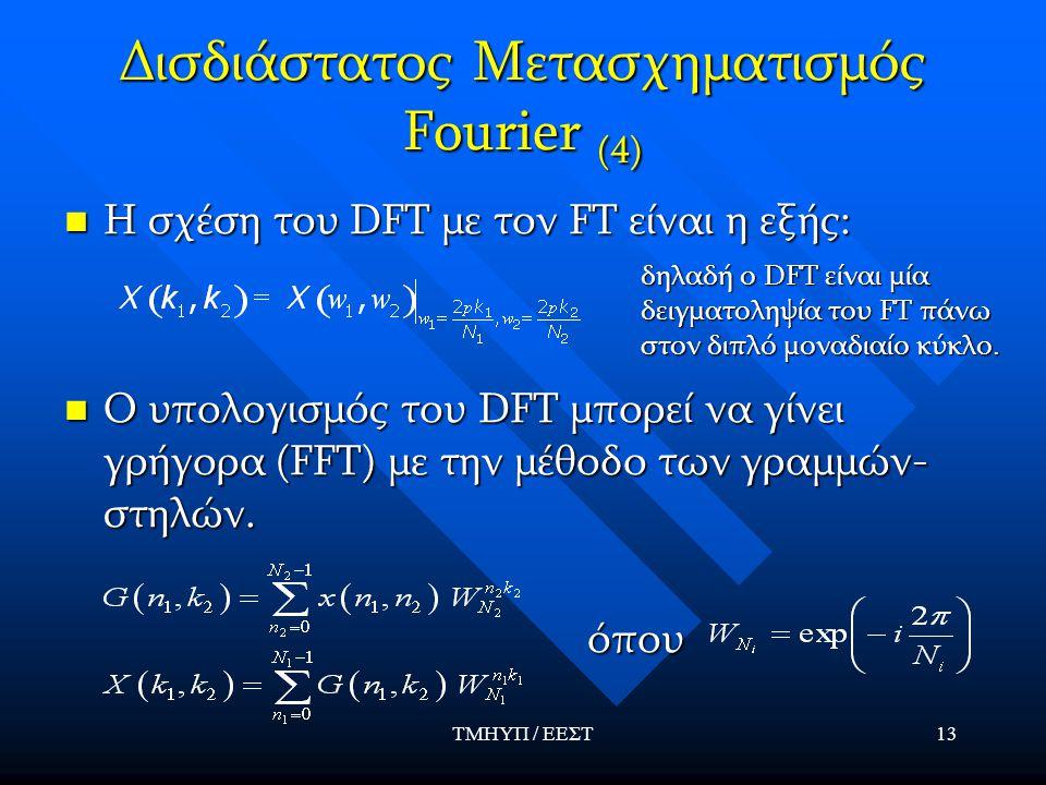 Δισδιάστατος Μετασχηματισμός Fourier (4)