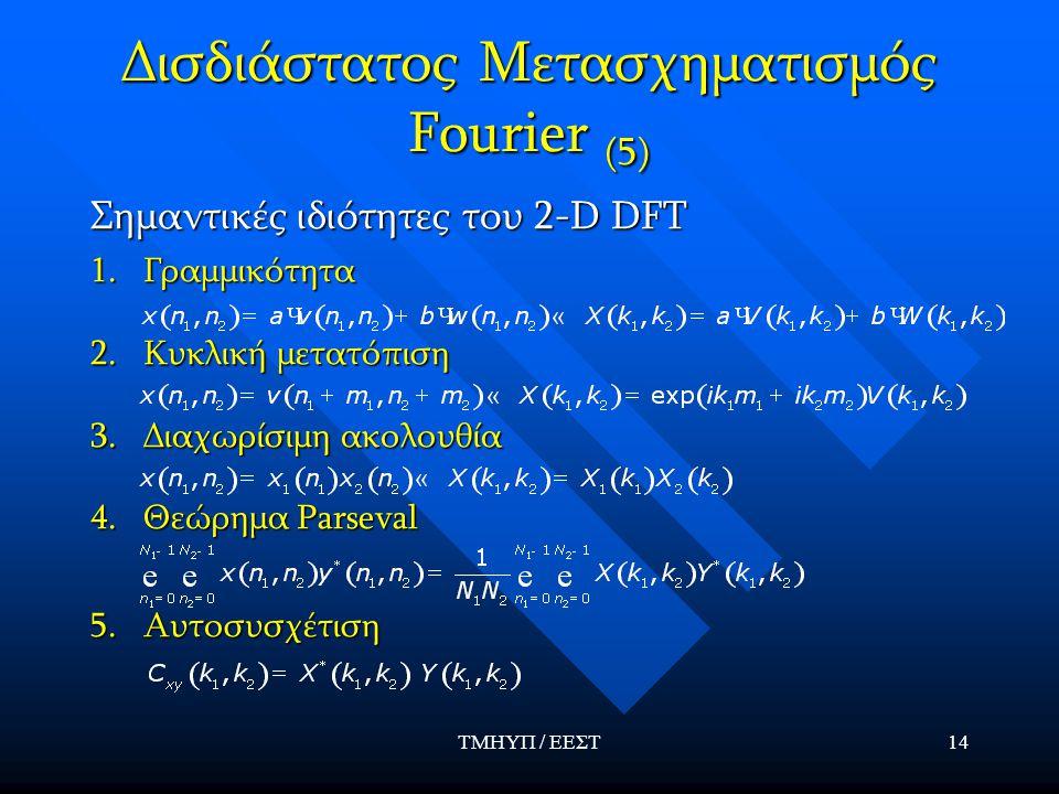 Δισδιάστατος Μετασχηματισμός Fourier (5)