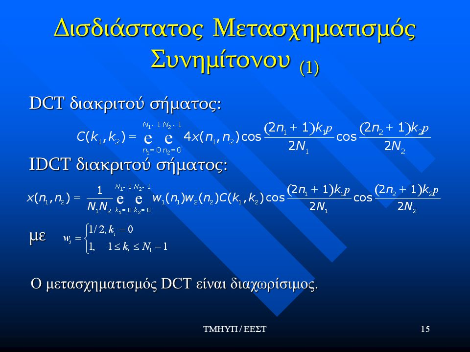 Δισδιάστατος Μετασχηματισμός Συνημίτονου (1)