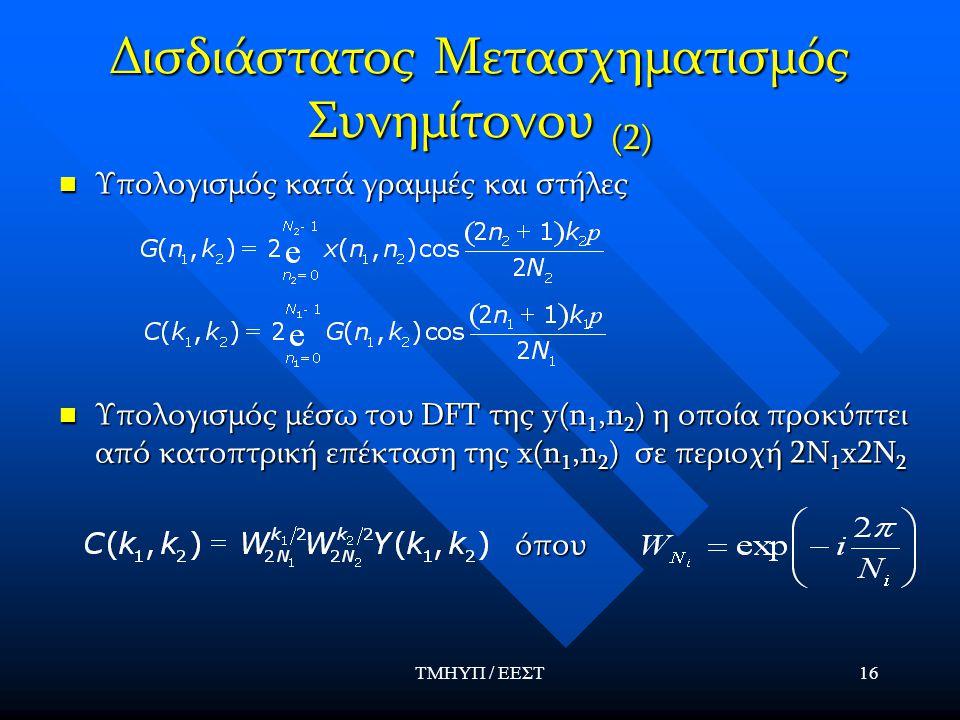 Δισδιάστατος Μετασχηματισμός Συνημίτονου (2)