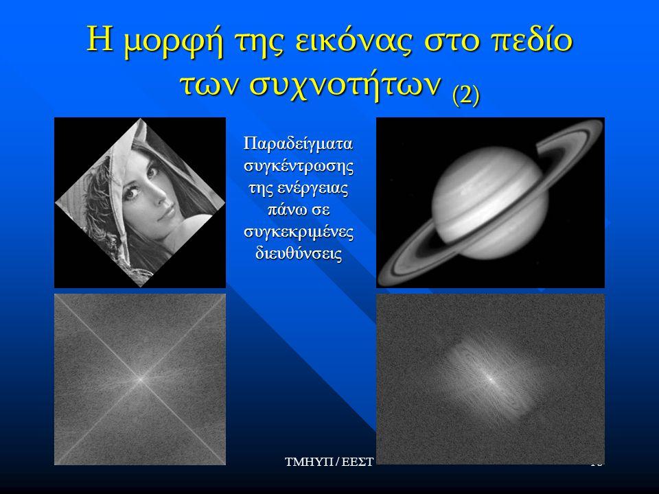 Η μορφή της εικόνας στο πεδίο των συχνοτήτων (2)