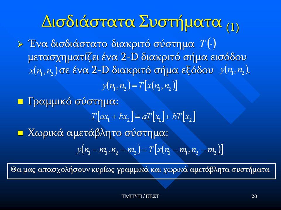 Δισδιάστατα Συστήματα (1)