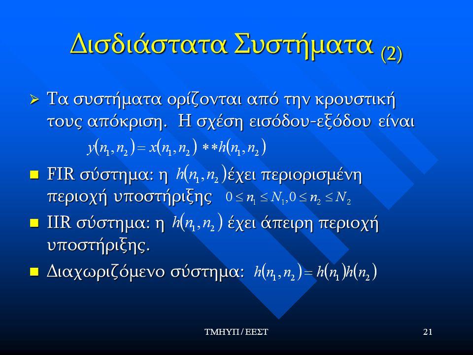Δισδιάστατα Συστήματα (2)