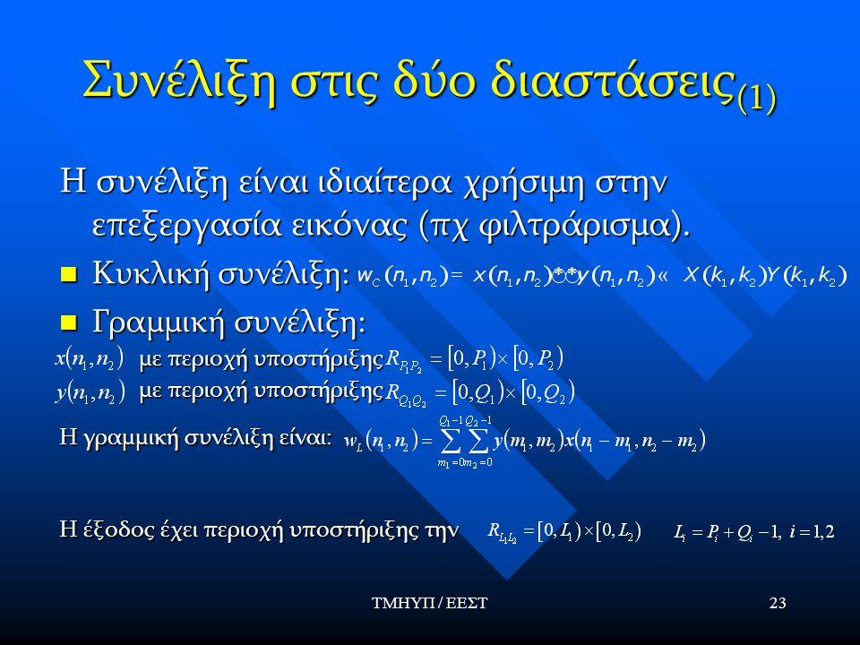 Συνέλιξη στις δύο διαστάσεις(1)