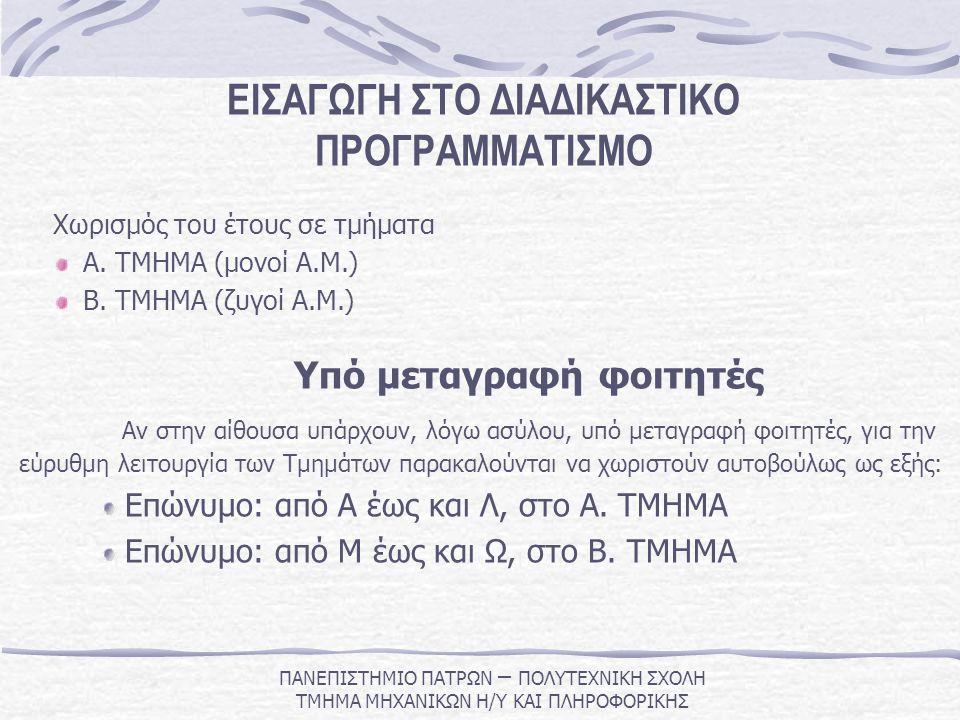ΕΙΣΑΓΩΓΗ ΣΤΟ ΔΙΑΔΙΚΑΣΤΙΚΟ ΠΡΟΓΡΑΜΜΑΤΙΣΜΟ