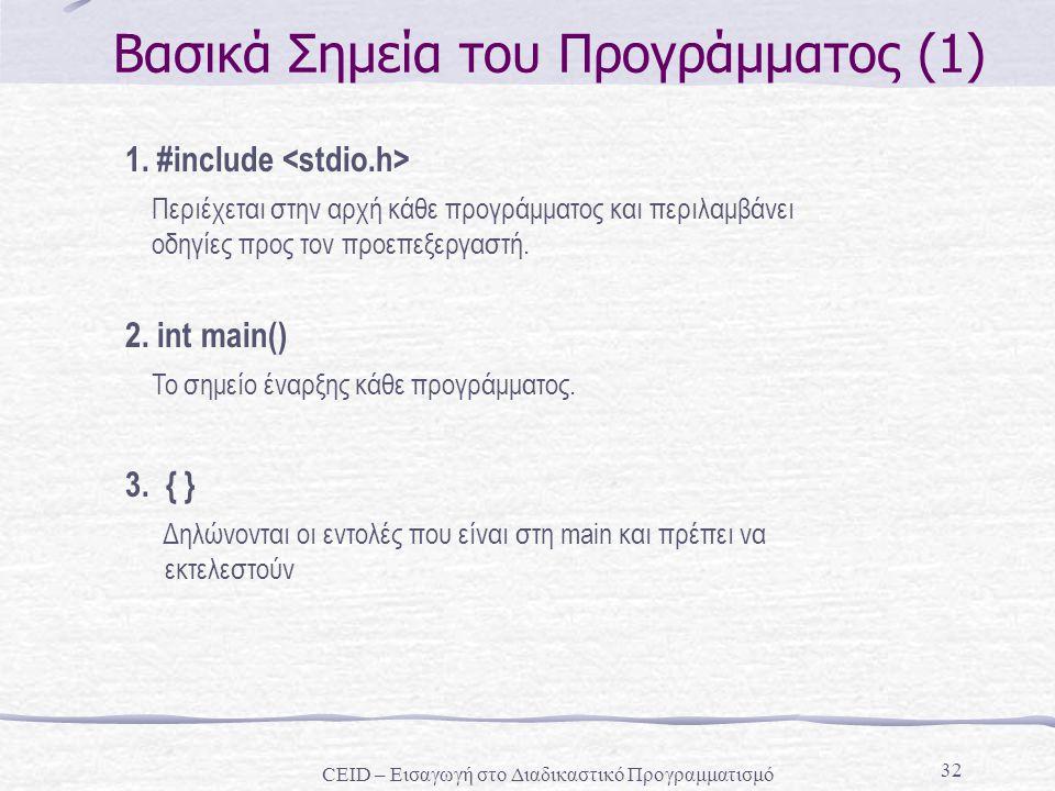 Βασικά Σημεία του Προγράμματος (1)