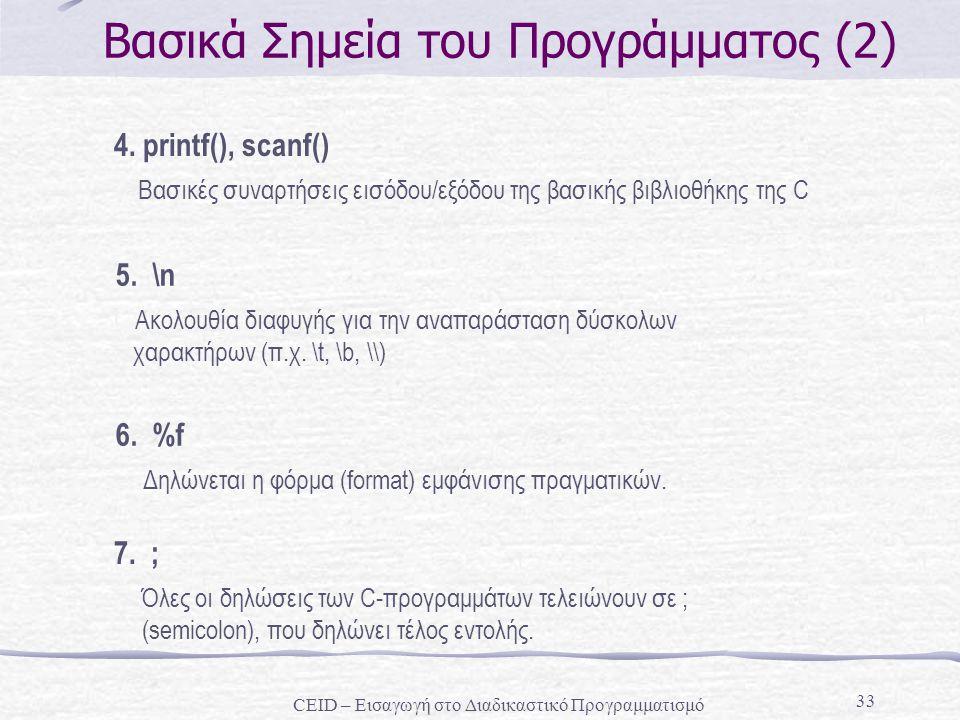 Βασικά Σημεία του Προγράμματος (2)