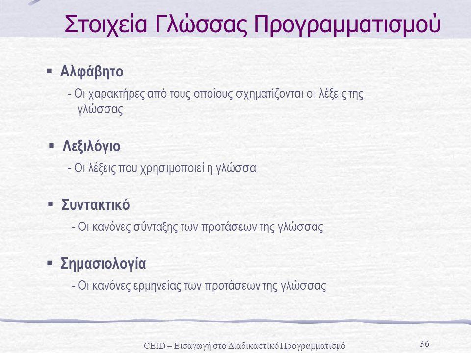 Στοιχεία Γλώσσας Προγραμματισμού