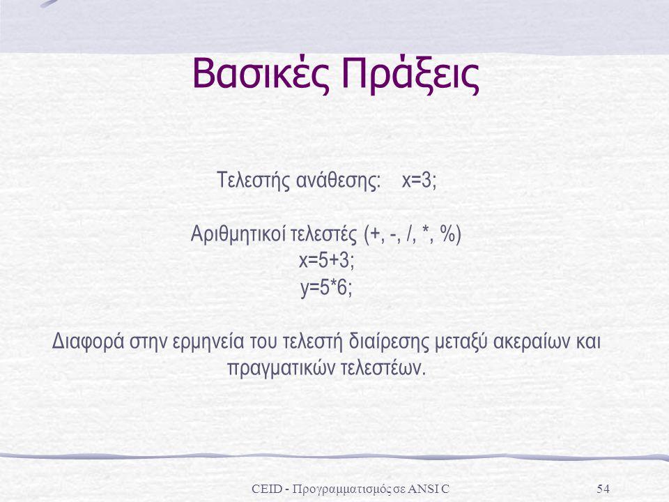 Βασικές Πράξεις Τελεστής ανάθεσης: x=3;