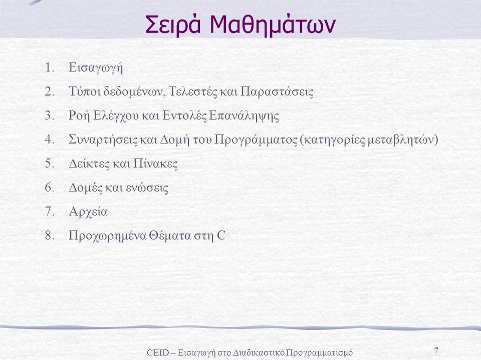 CEID – Εισαγωγή στο Διαδικαστικό Προγραμματισμό