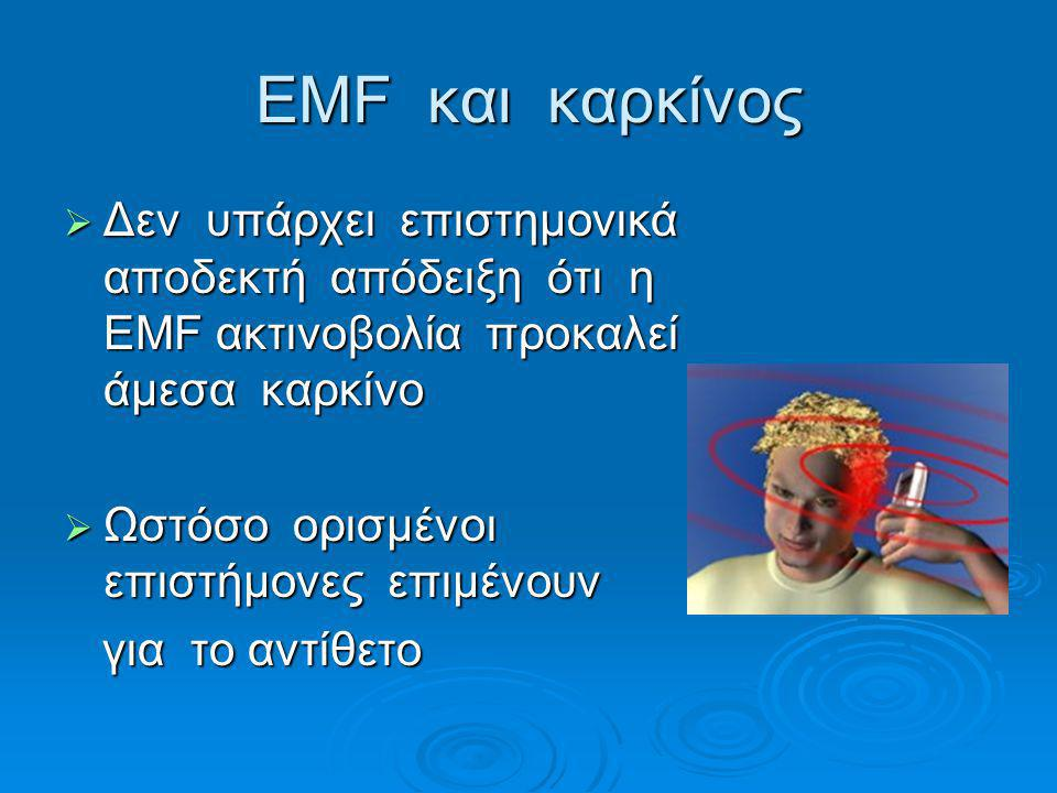 EMF και καρκίνος Δεν υπάρχει επιστημονικά αποδεκτή απόδειξη ότι η EMF ακτινοβολία προκαλεί άμεσα καρκίνο.