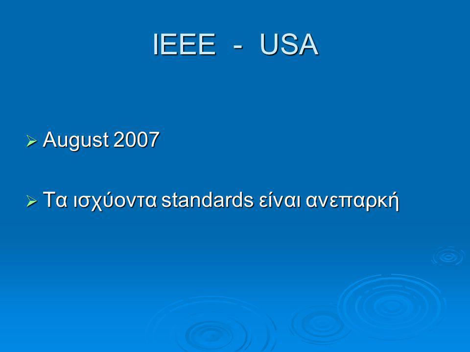 ΙΕΕΕ - USA August 2007 Τα ισχύοντα standards είναι ανεπαρκή