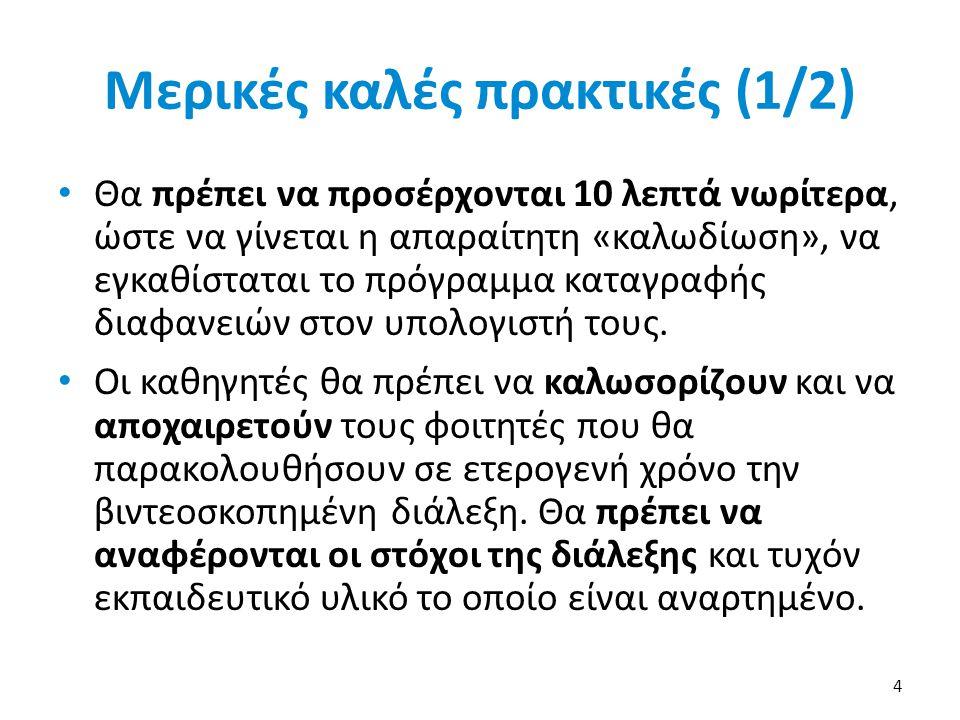 Μερικές καλές πρακτικές (1/2)