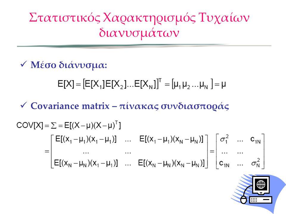 Στατιστικός Χαρακτηρισμός Τυχαίων διανυσμάτων