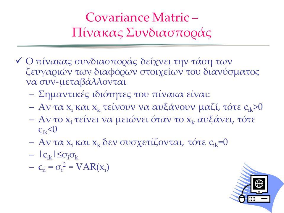 Covariance Matric – Πίνακας Συνδιασποράς