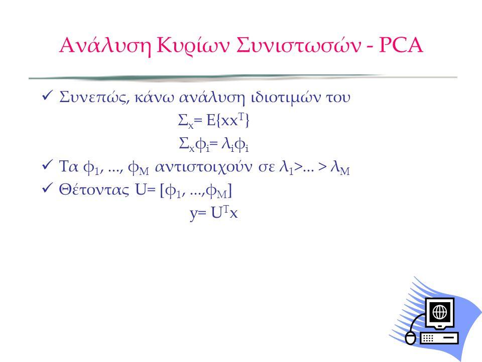 Ανάλυση Κυρίων Συνιστωσών - PCA