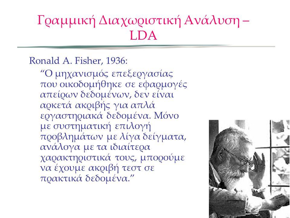 Γραμμική Διαχωριστική Ανάλυση – LDA