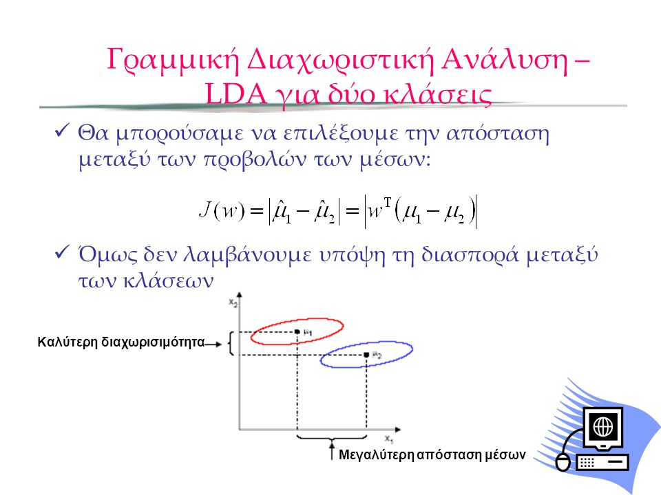 Γραμμική Διαχωριστική Ανάλυση – LDA για δύο κλάσεις