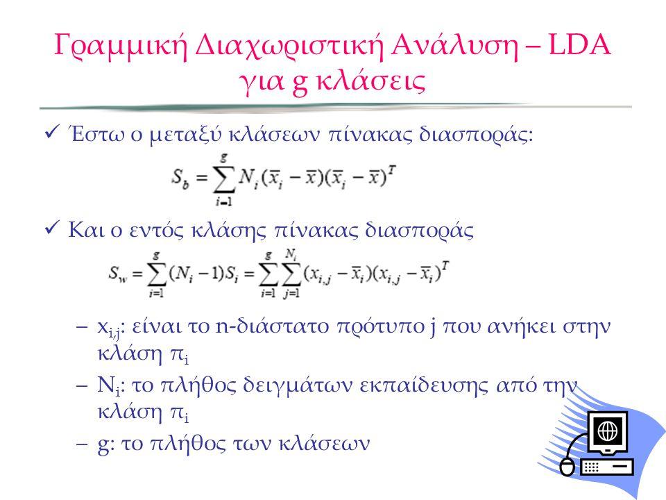 Γραμμική Διαχωριστική Ανάλυση – LDA για g κλάσεις