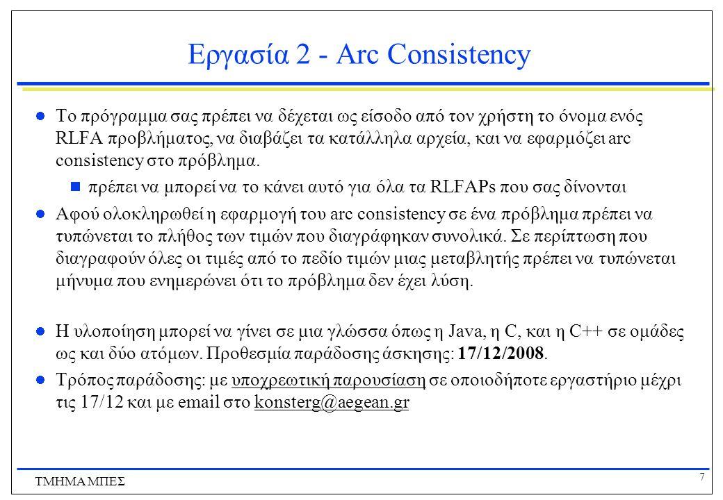 Εργασία 2 - Arc Consistency
