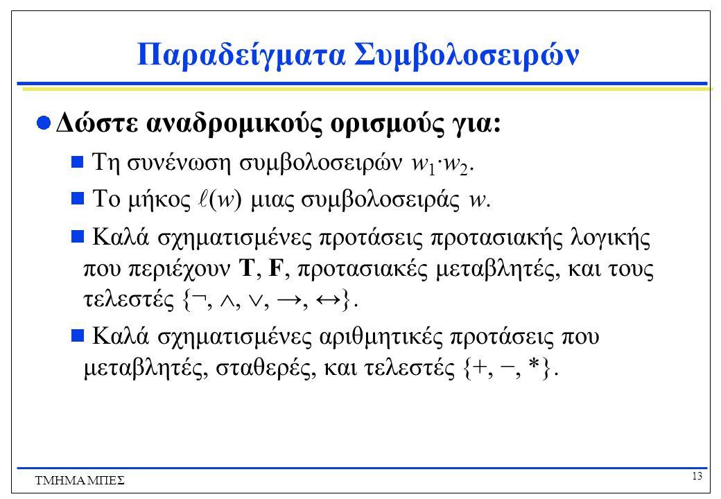 Παραδείγματα Συμβολοσειρών