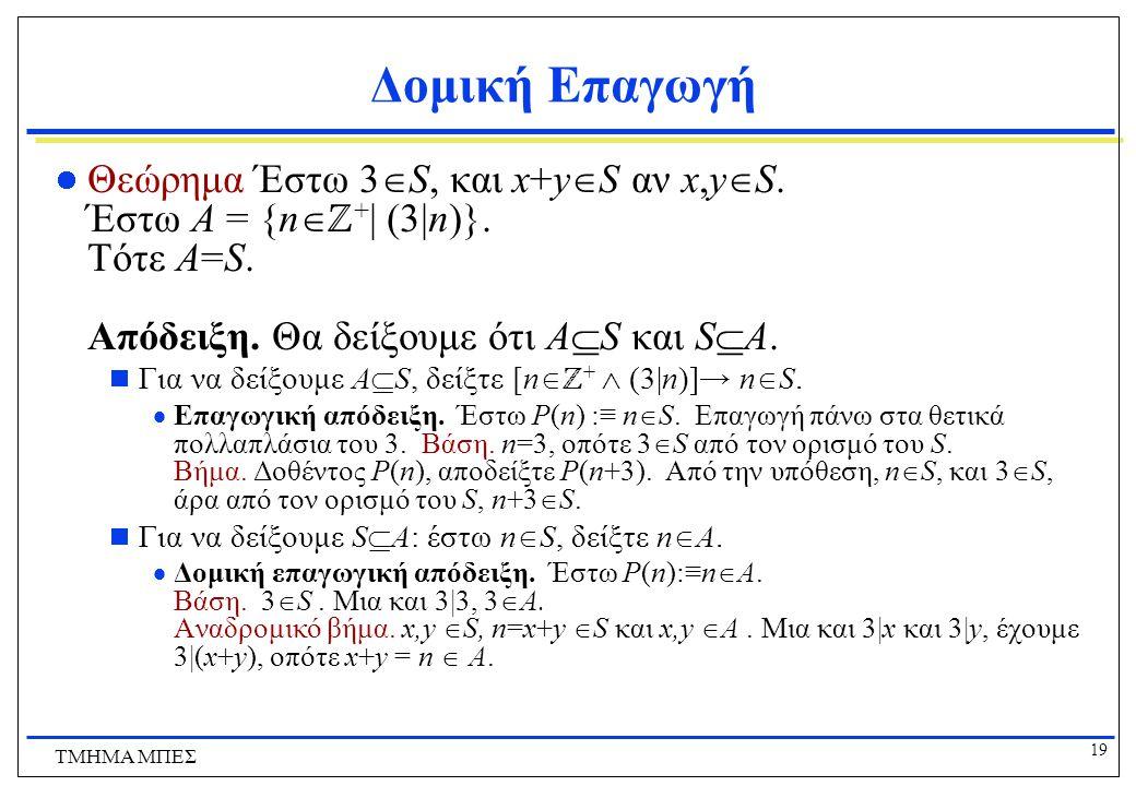 Δομική Επαγωγή Θεώρημα Έστω 3S, και x+yS αν x,yS. Έστω A = {nℤ+| (3|n)}. Τότε A=S. Απόδειξη. Θα δείξουμε ότι AS και SA.