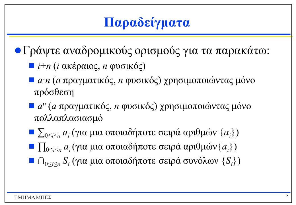 Παραδείγματα Γράψτε αναδρομικούς ορισμούς για τα παρακάτω: