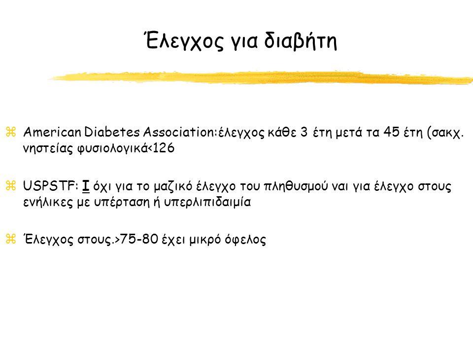 Έλεγχος για διαβήτη American Diabetes Association:έλεγχος κάθε 3 έτη μετά τα 45 έτη (σακχ. νηστείας φυσιολογικά<126.