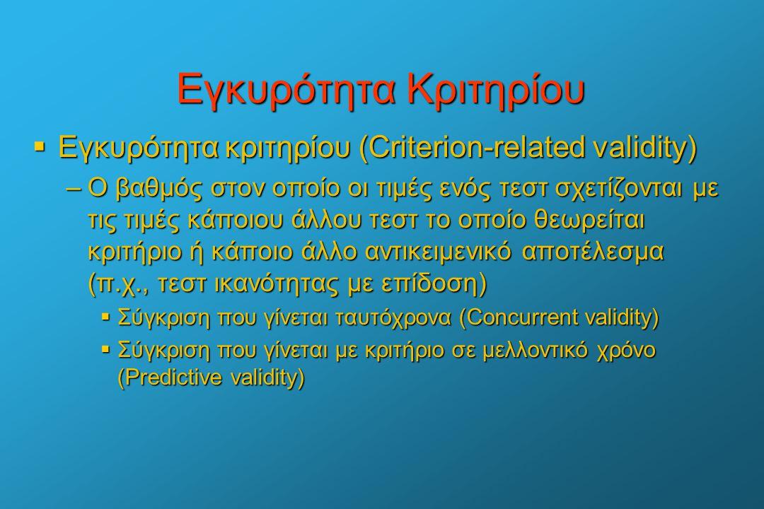 Εγκυρότητα Κριτηρίου Εγκυρότητα κριτηρίου (Criterion-related validity)