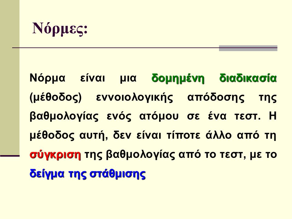 Νόρμες: