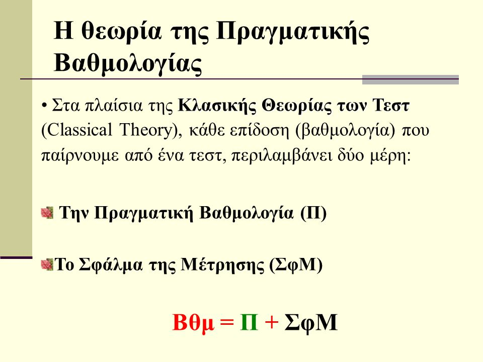 Η θεωρία της Πραγματικής Βαθμολογίας