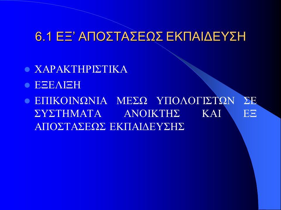 6.1 ΕΞ' ΑΠΟΣΤΑΣΕΩΣ ΕΚΠΑΙΔΕΥΣΗ