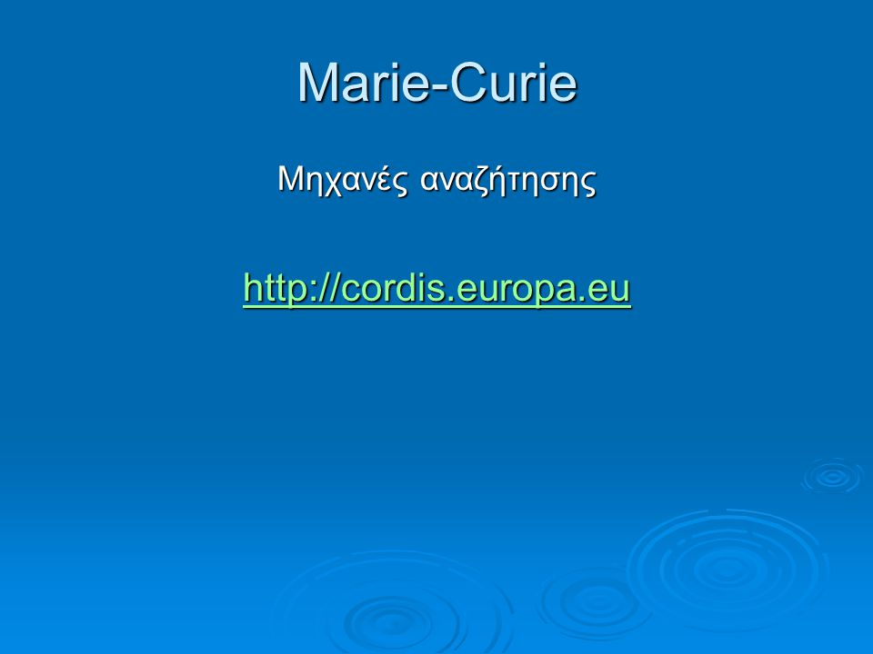 Marie-Curie Μηχανές αναζήτησης http://cordis.europa.eu