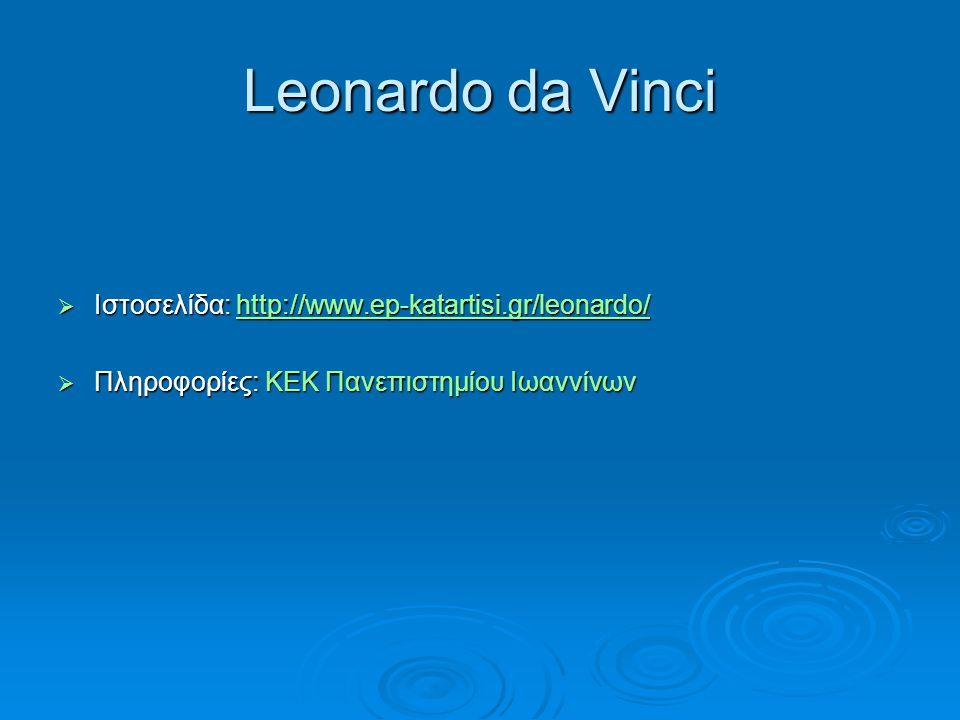 Leonardo da Vinci Ιστοσελίδα: http://www.ep-katartisi.gr/leonardo/