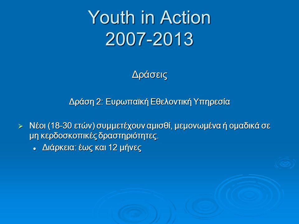 Δράση 2: Ευρωπαϊκή Εθελοντική Υπηρεσία