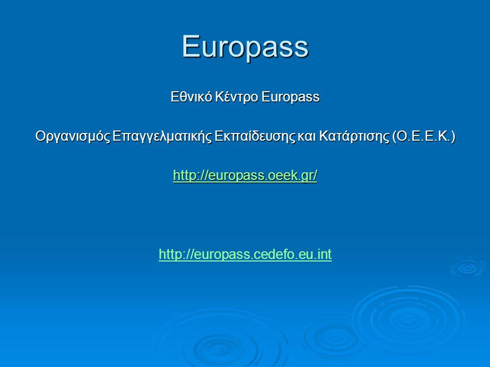 Europass Εθνικό Κέντρο Europass