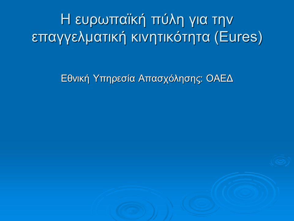 Η ευρωπαϊκή πύλη για την επαγγελματική κινητικότητα (Eures)
