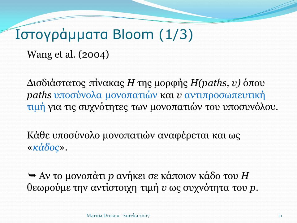 Ιστογράμματα Bloom (1/3)