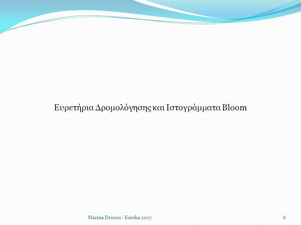 Ευρετήρια Δρομολόγησης και Ιστογράμματα Bloom