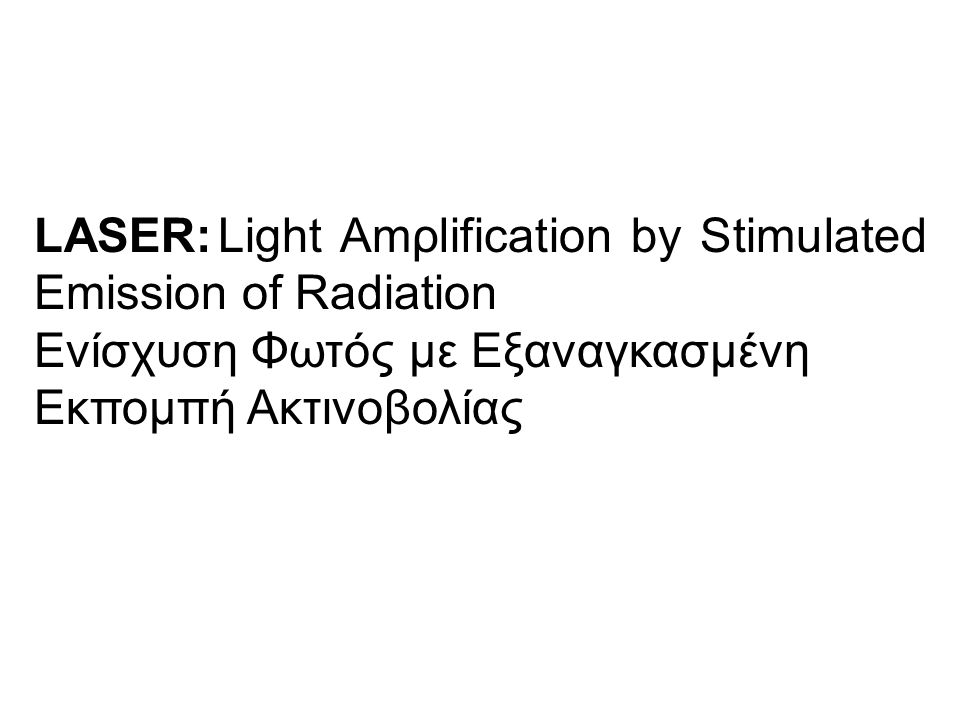 LΑSΕR: Light Αmρlificatiοn by Stimulated Εmissiοn οf Radiatiοn