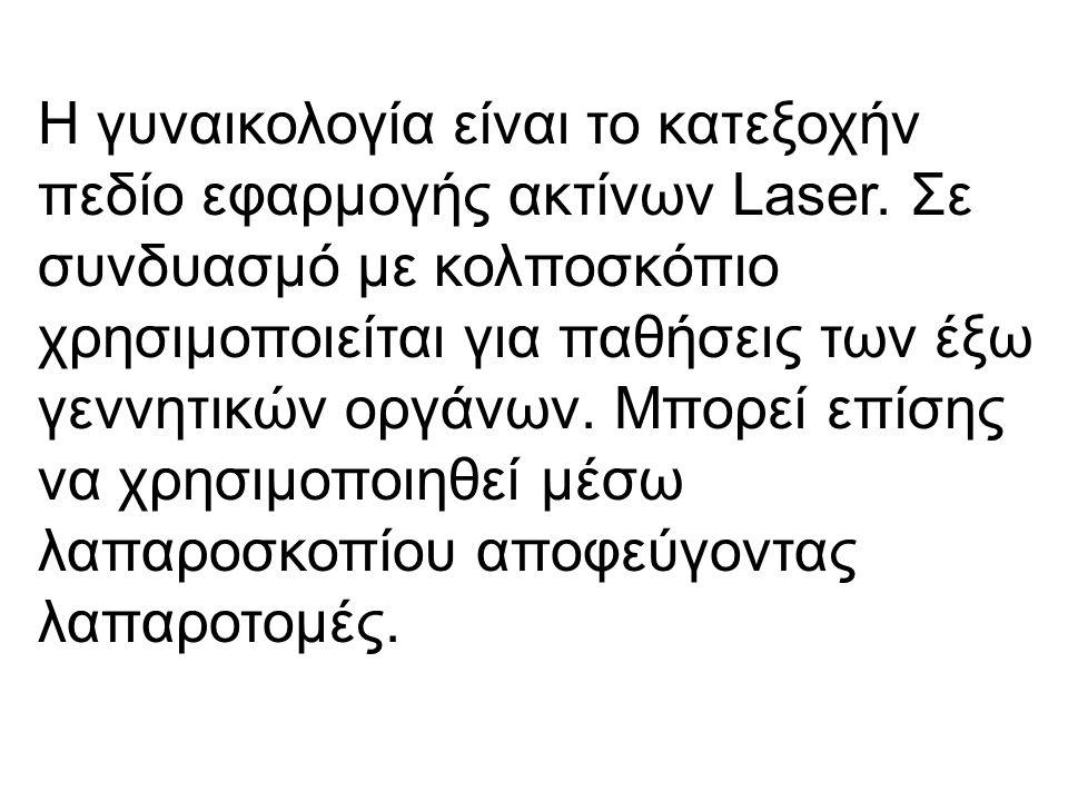Η γυναικολογία είναι το κατεξοχήν πεδίο εφαρμογής ακτίνων Laser