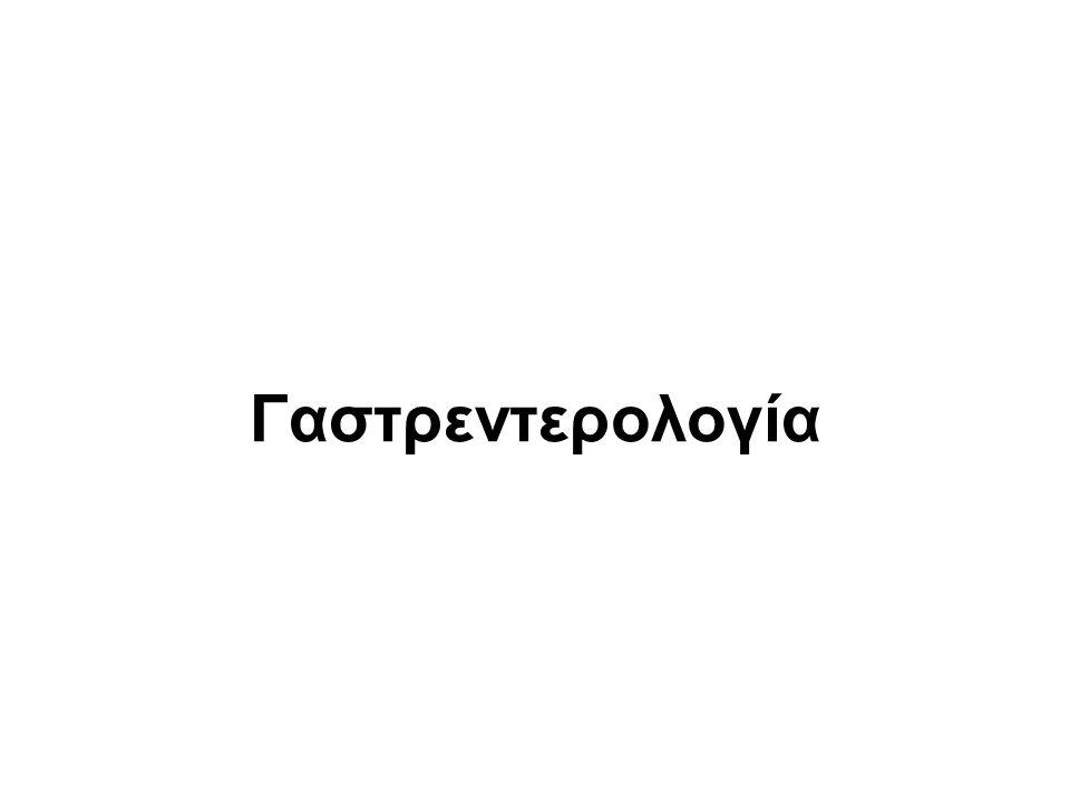 Γαστρεντερολογία