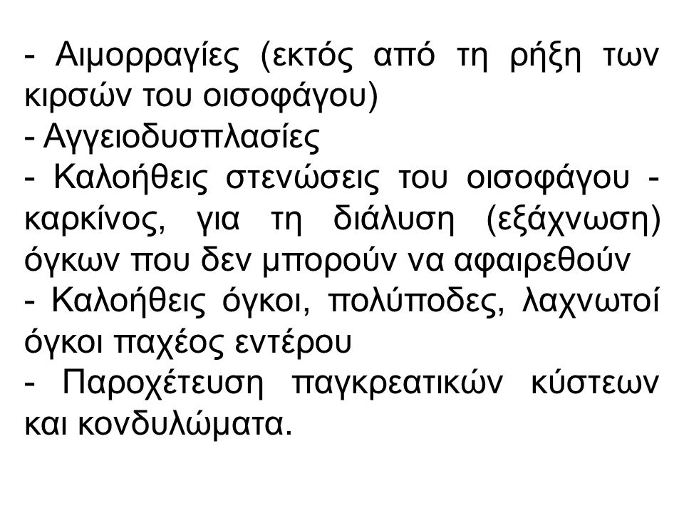 - Αιμορραγίες (εκτός από τη ρήξη των κιρσών του οισοφάγου)