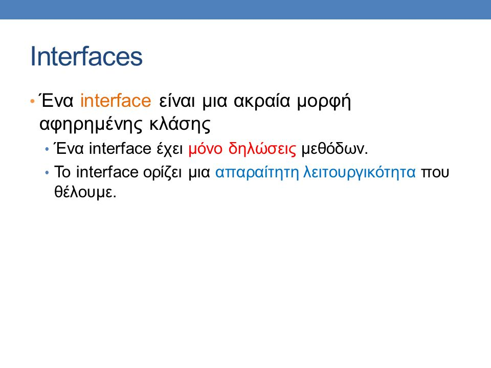 Interfaces Ένα interface είναι μια ακραία μορφή αφηρημένης κλάσης