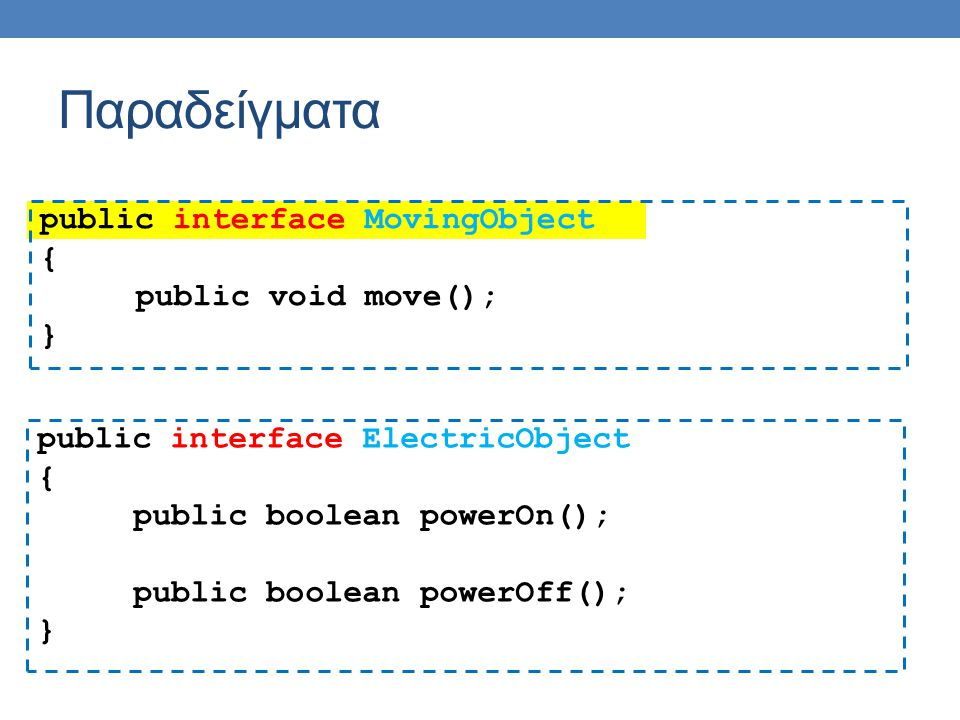Παραδείγματα public interface MovingObject { public void move(); }