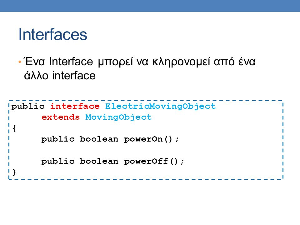 Interfaces Ένα Interface μπορεί να κληρονομεί από ένα άλλο interface