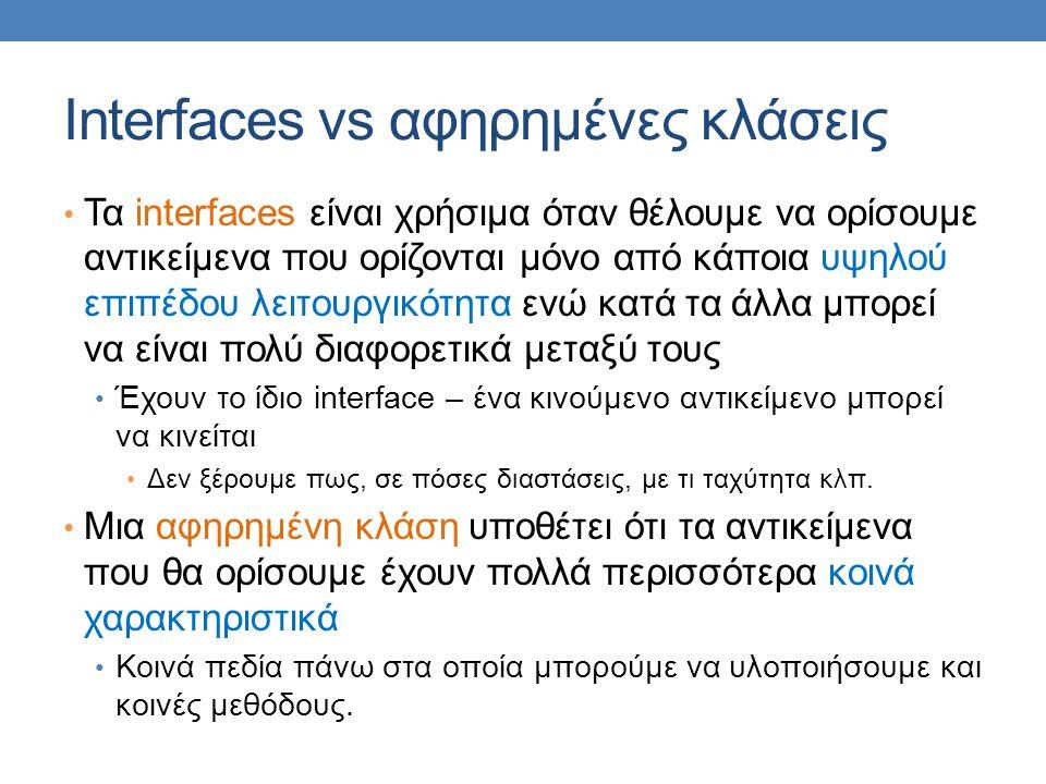 Interfaces vs αφηρημένες κλάσεις